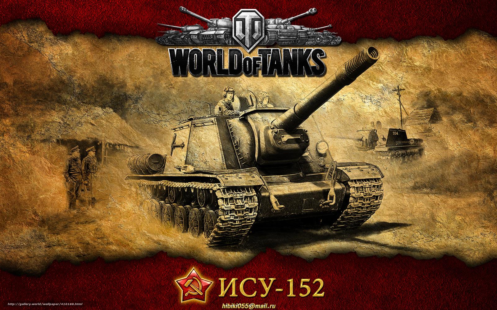 скачать танки world of tanks бесплатно
