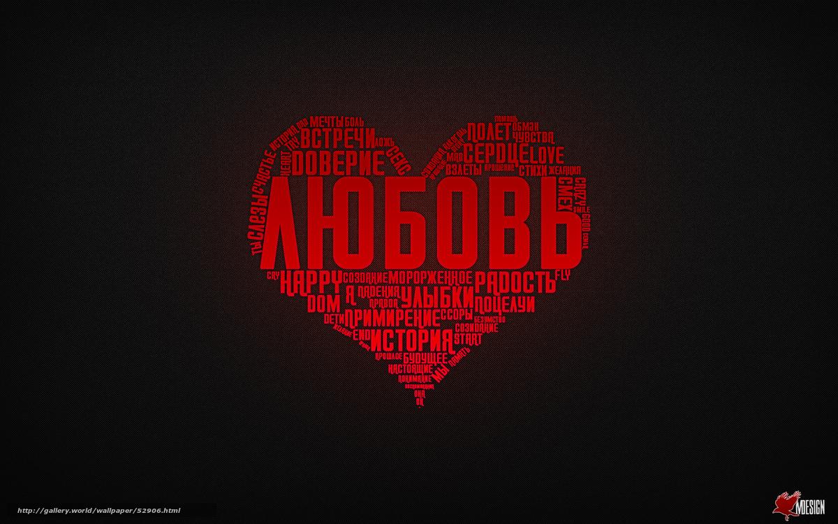 где найти любовь поющие сердца:
