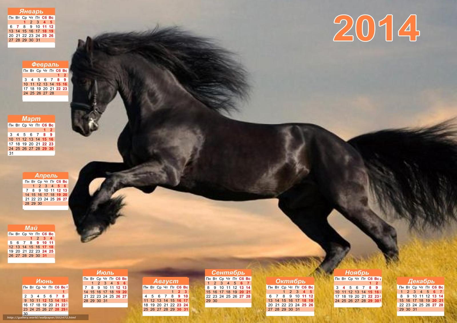 Скачать обои Календарь, 2014 год, год лошади бесплатно для ...