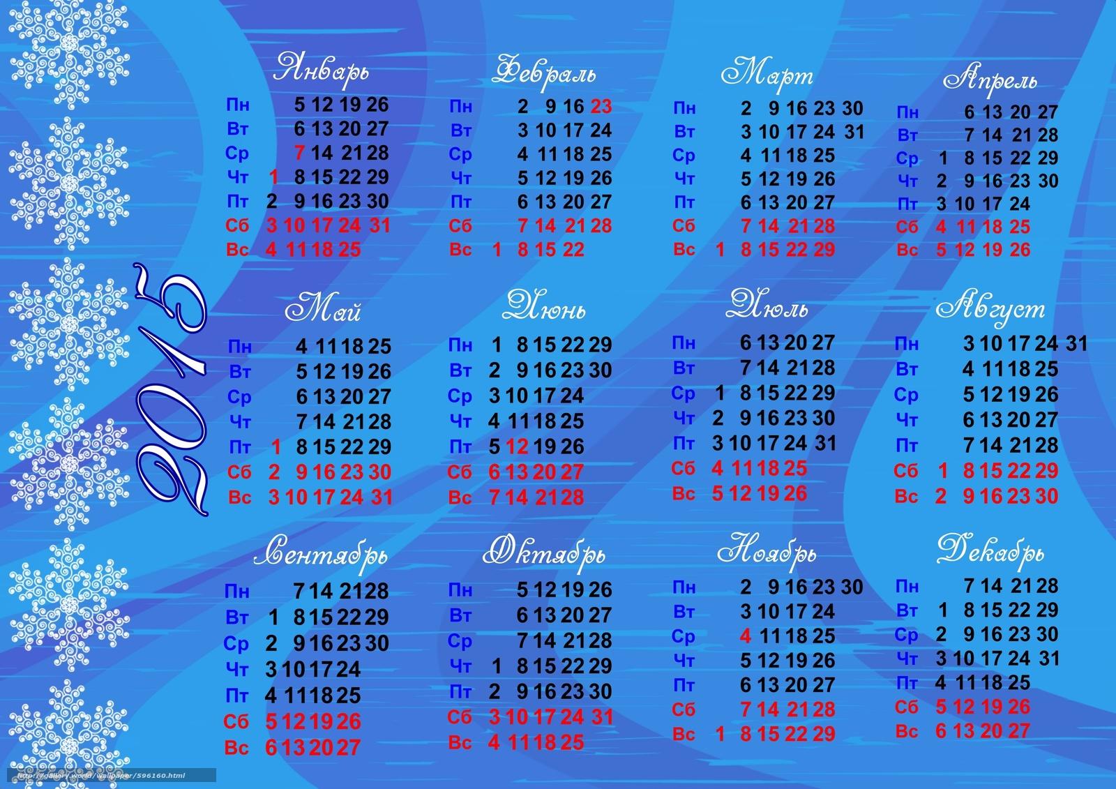 カレンダー 2015年カレンダー デスクトップ : 2015 Free Calendar Desktop Wallpaper