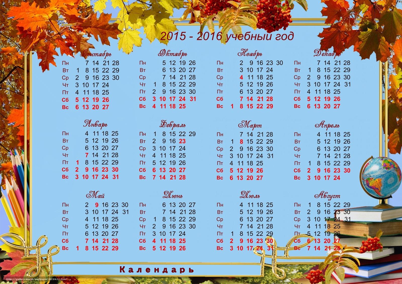 ... обои Календарь, 2015, 2016, учебный