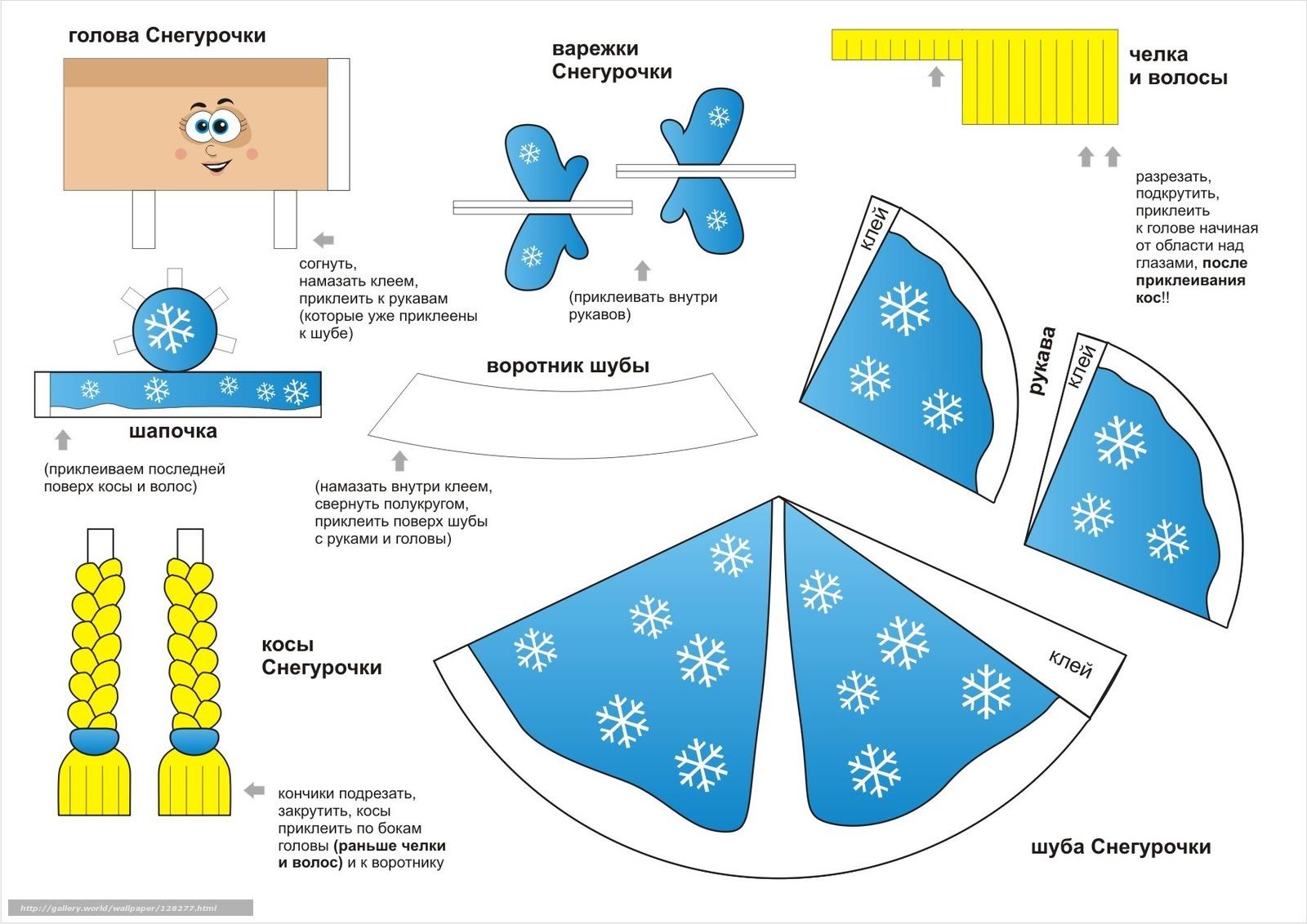 Дед мороз и снегурочка из бумаги своими руками схемы