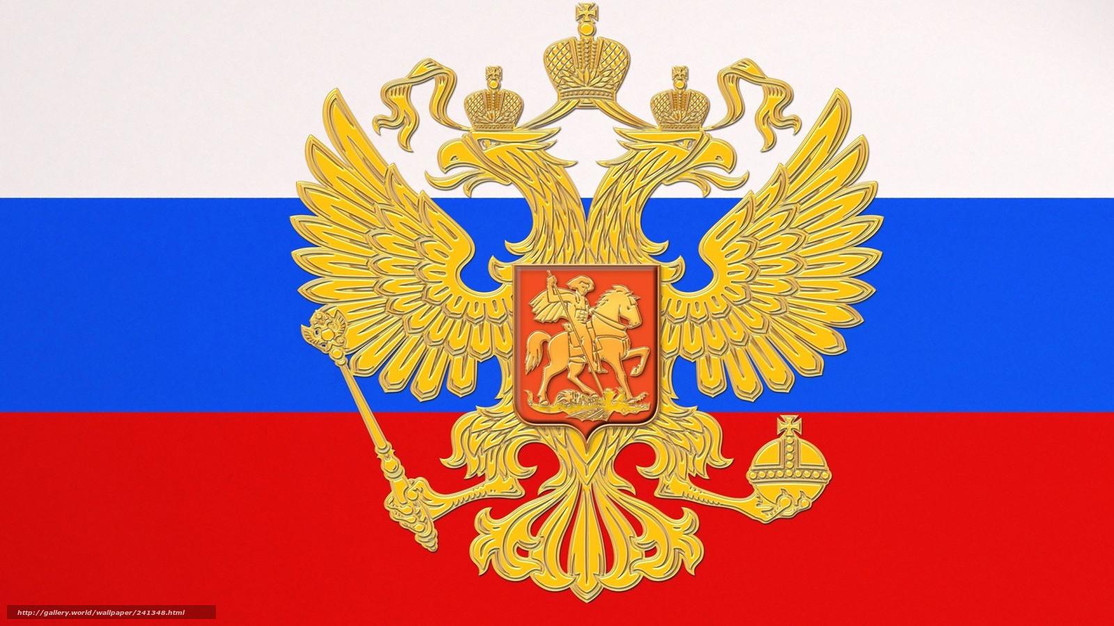 Герб россии флаг россия триколор