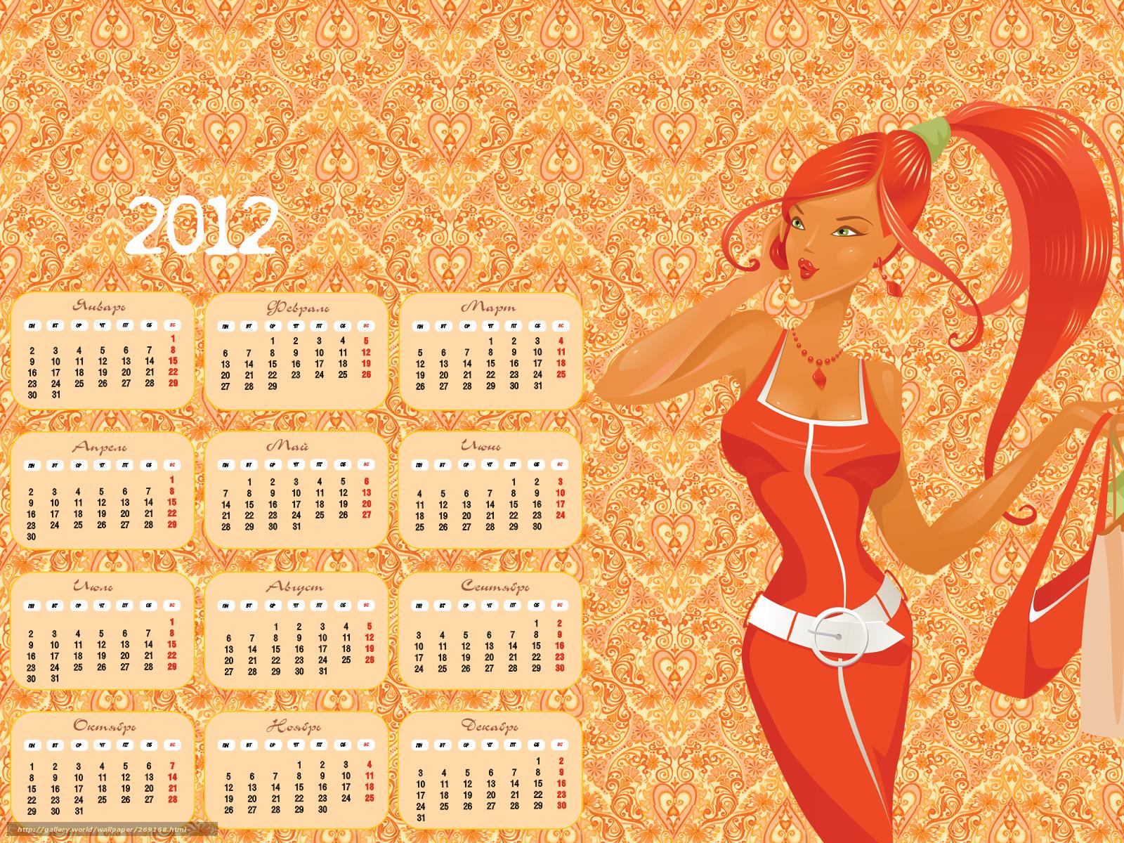 Фото hd на календарь