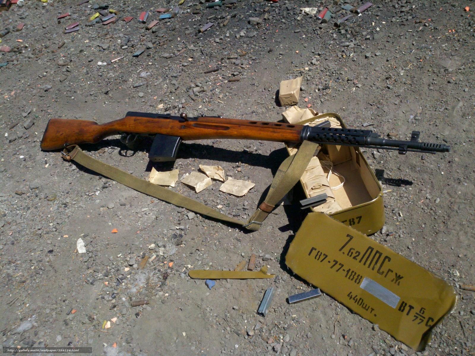 Огнестрельное оружие ствол пушка