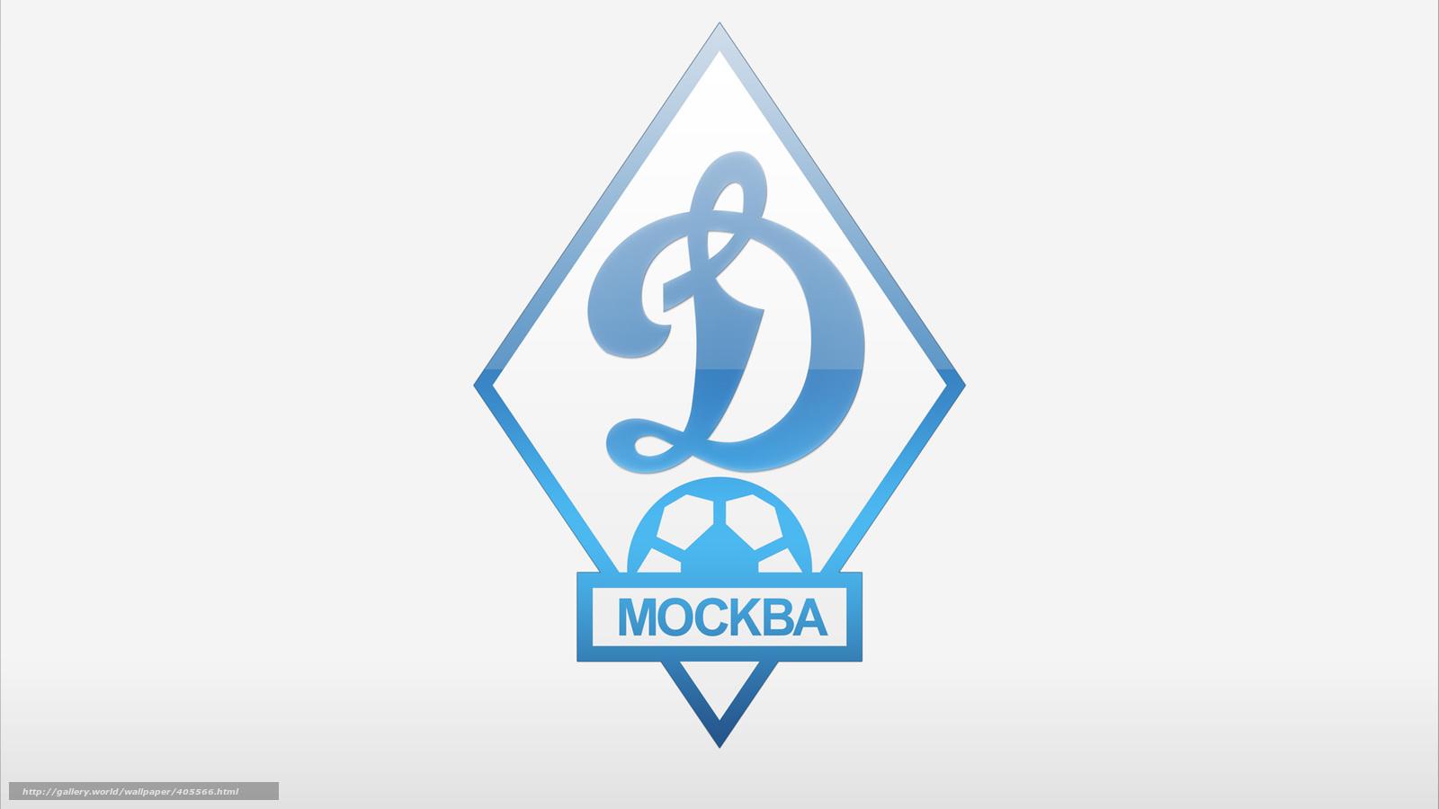 Тему динамо москва футбольный клуб