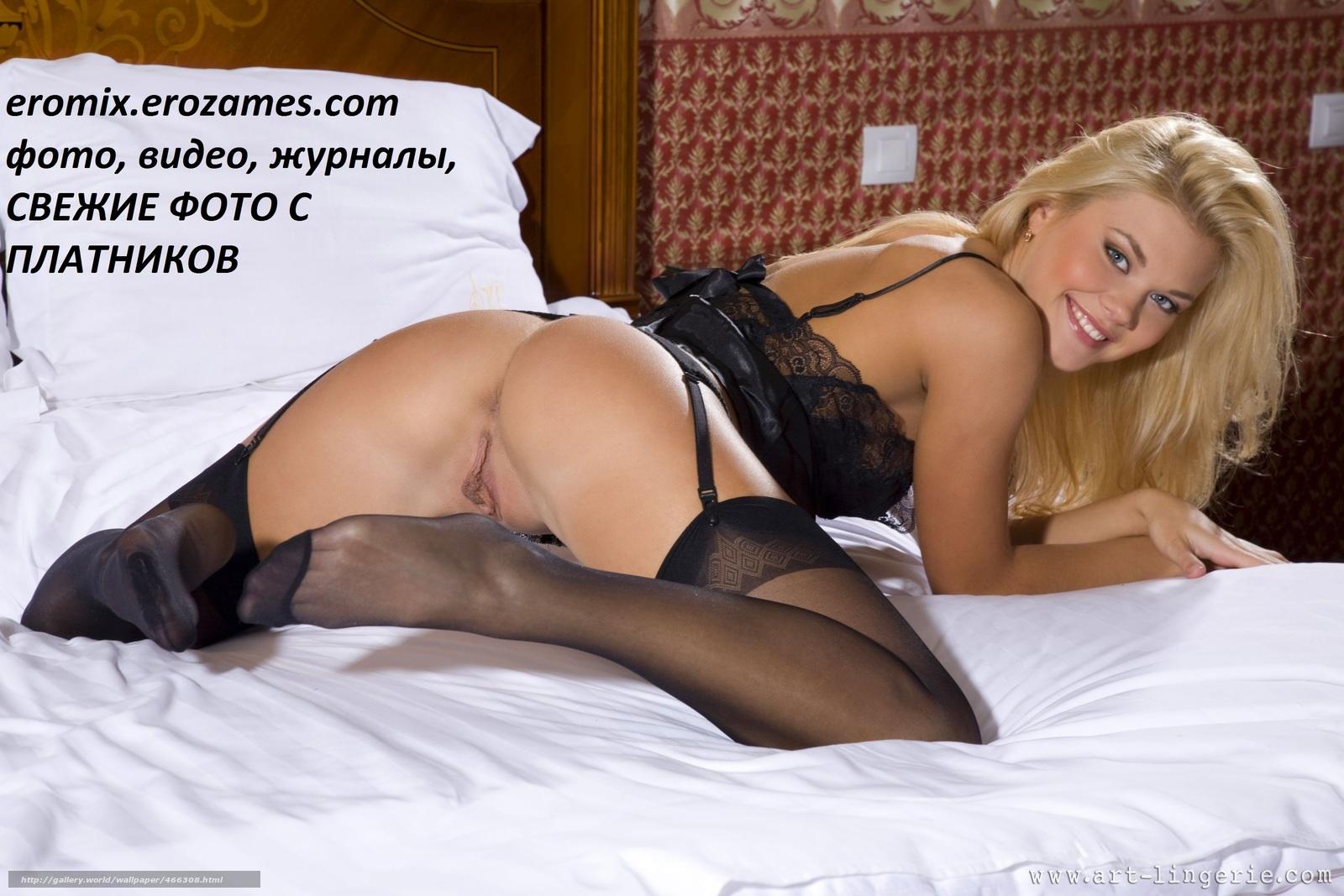 Русские женщины в зротике бесплатно онлайн 15 фотография