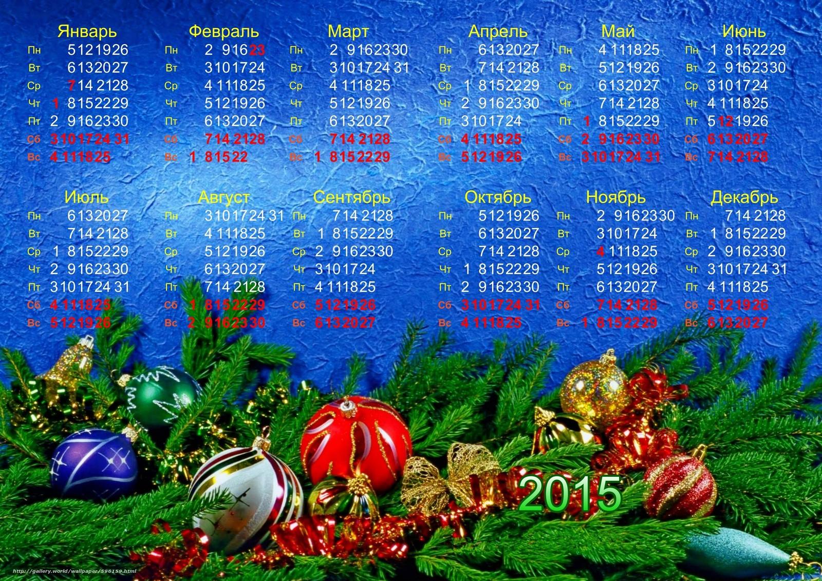 Календарь На 2015 Год На Рабочий Стол
