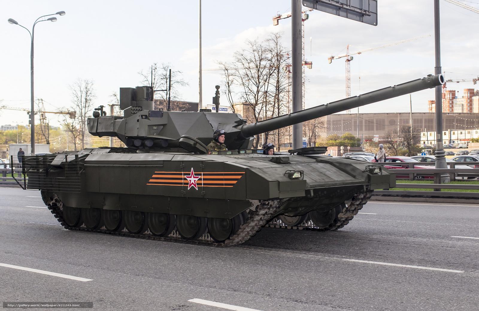 танк, армата, т-14, бронетехника, оружие, армия