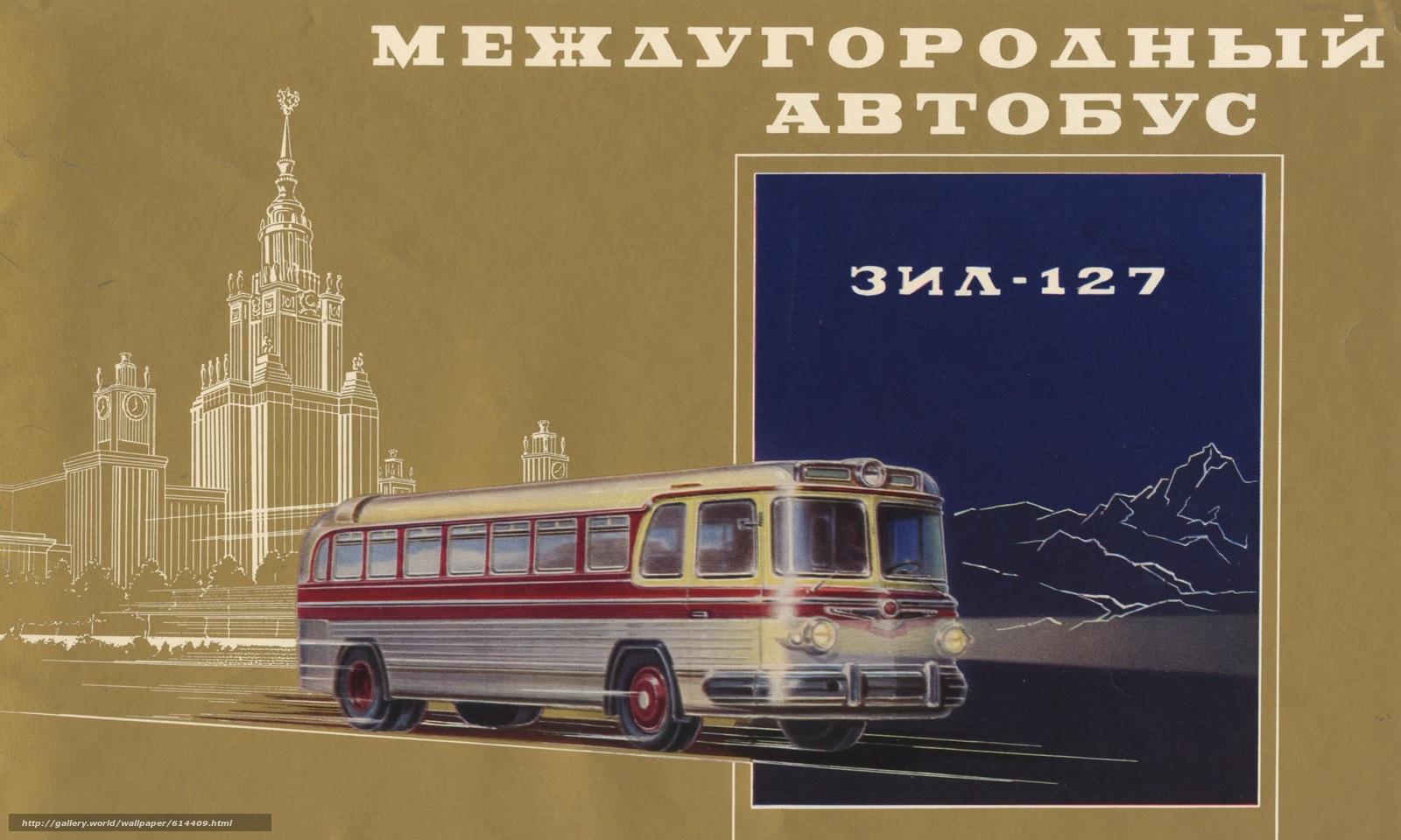 междугородний, автобус, ЗИЛ-127, ЗИЛ, СССР, Москва, Россия, ретро, модель, 1955