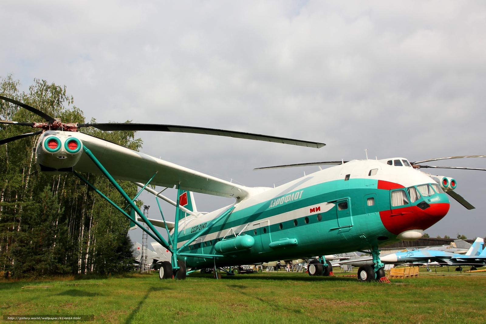 Ми-12, вертолёт, Миль, СССР, лопасти, винты, Аэрофлот