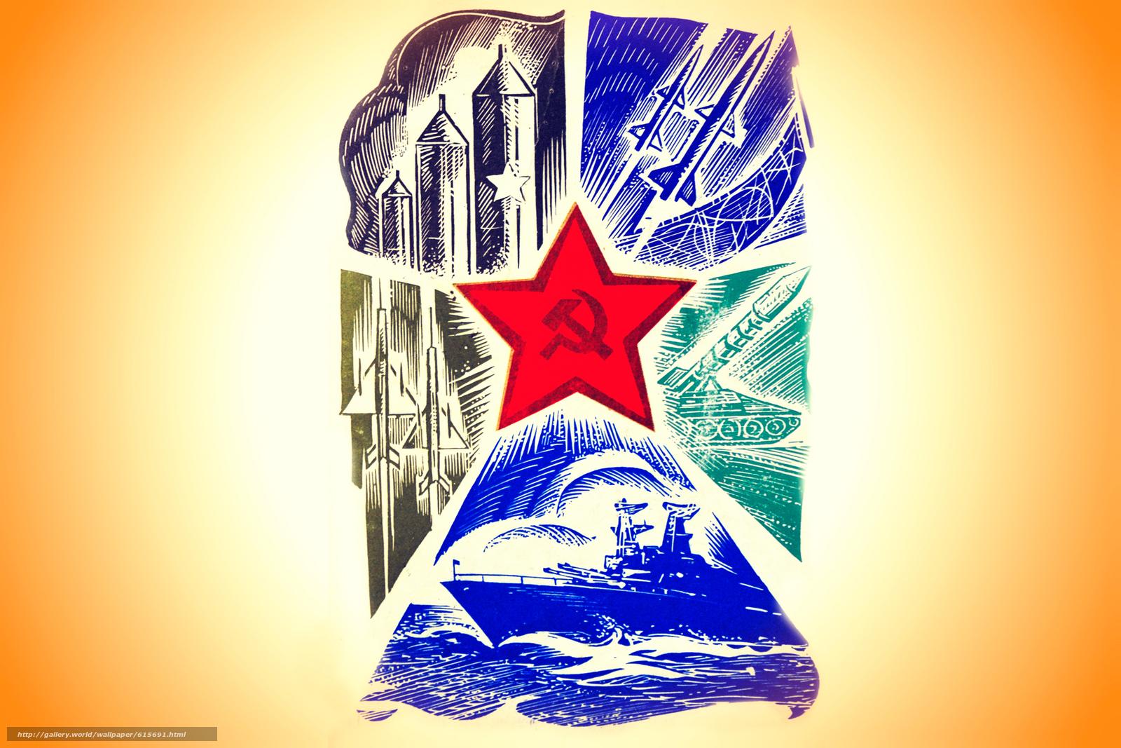 23 февраля, день, Советская, армия, отечество, СССР, звезда, серп и молот, флот, ВМФ, ракеты