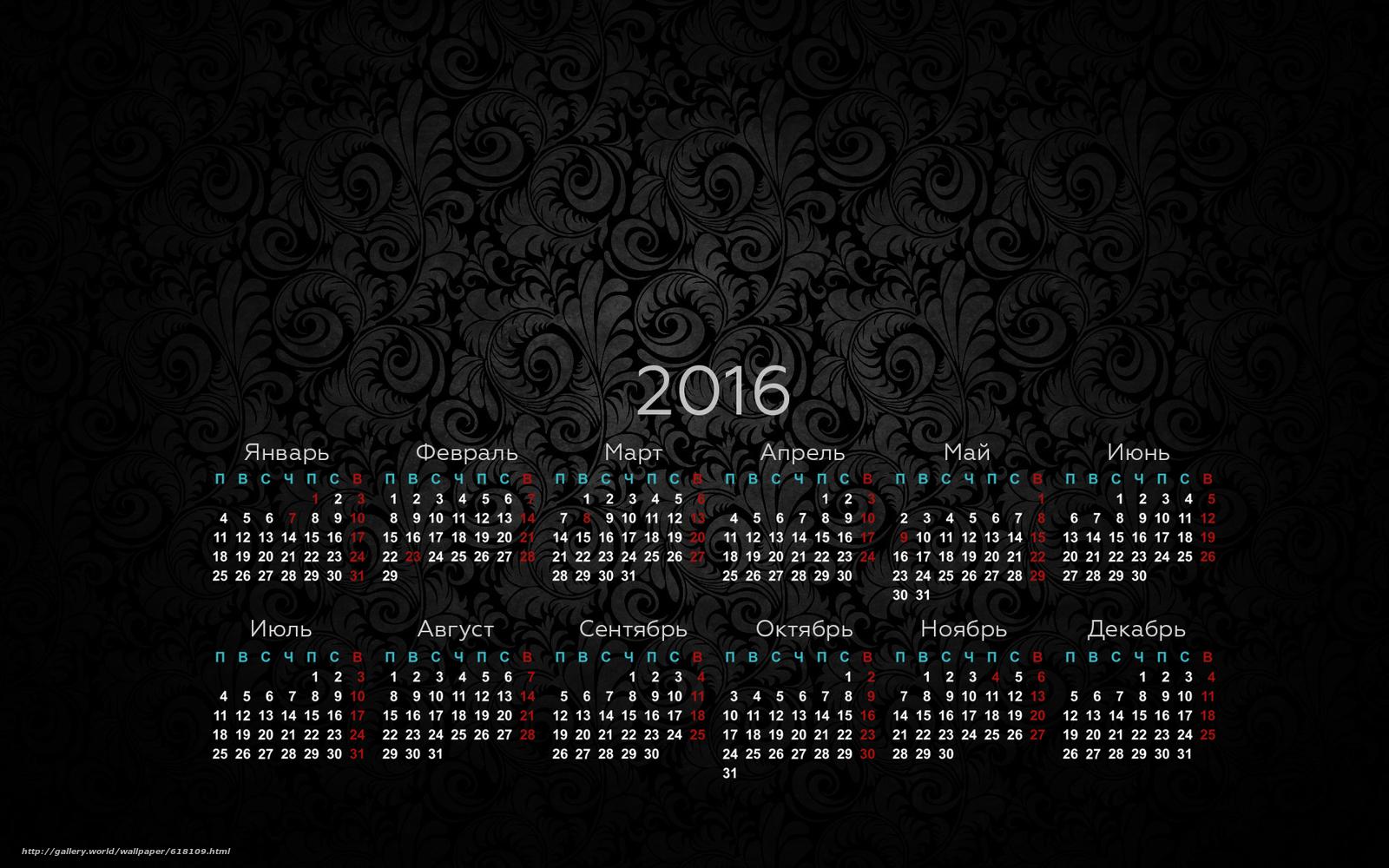 Календарь на 2017 год технониколь
