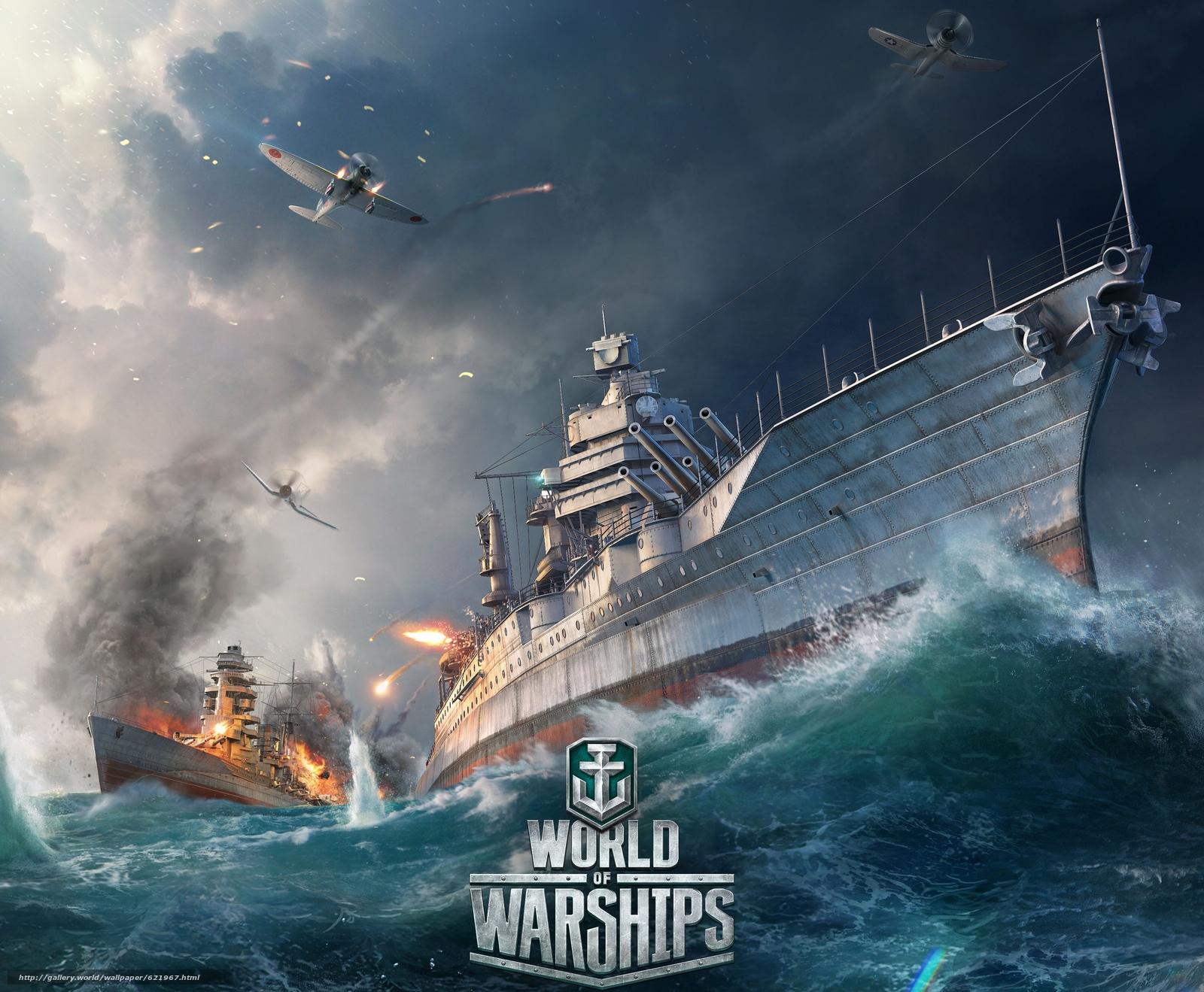 World of Warships, Мир Кораблей, морской бой