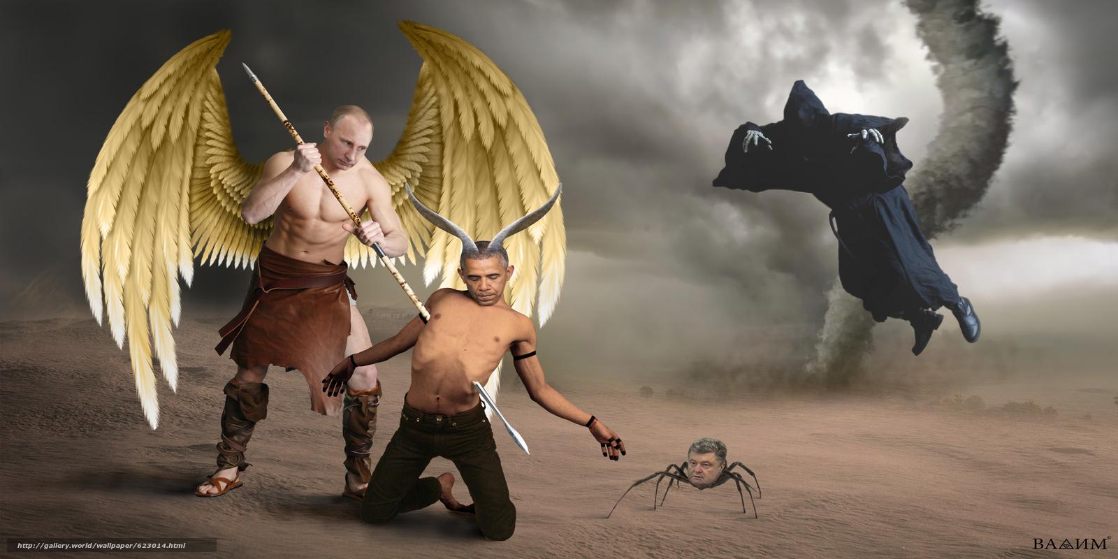 Путин, Обама, Порошенко, политика, искусство, арт, наказание, Россия, Украина, США