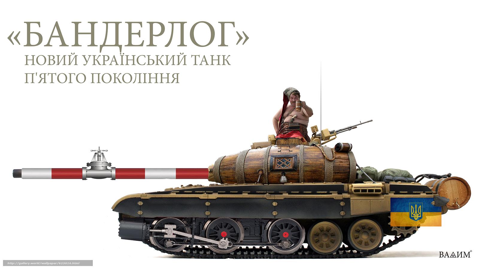 танк, Украина, техника, ввп, ВСУ