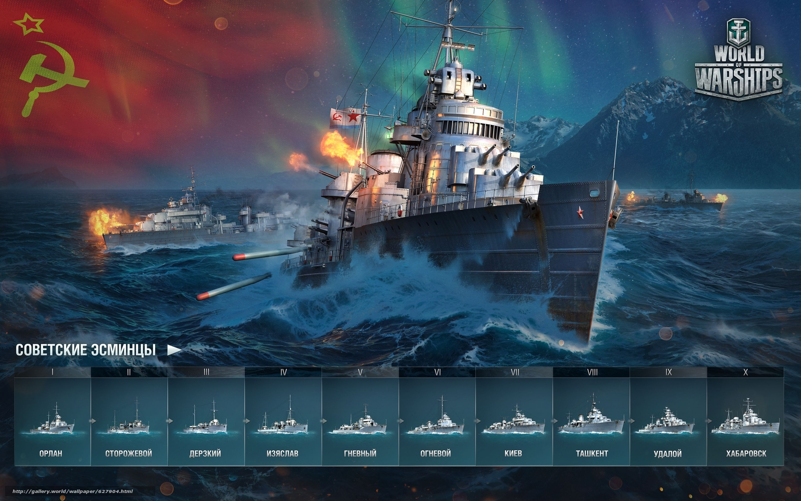 World of Warships, Мир Кораблей, морской бой, корабли, эсминцы, знамя