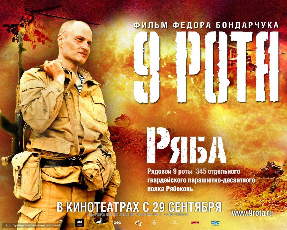 9th company (9 rota)