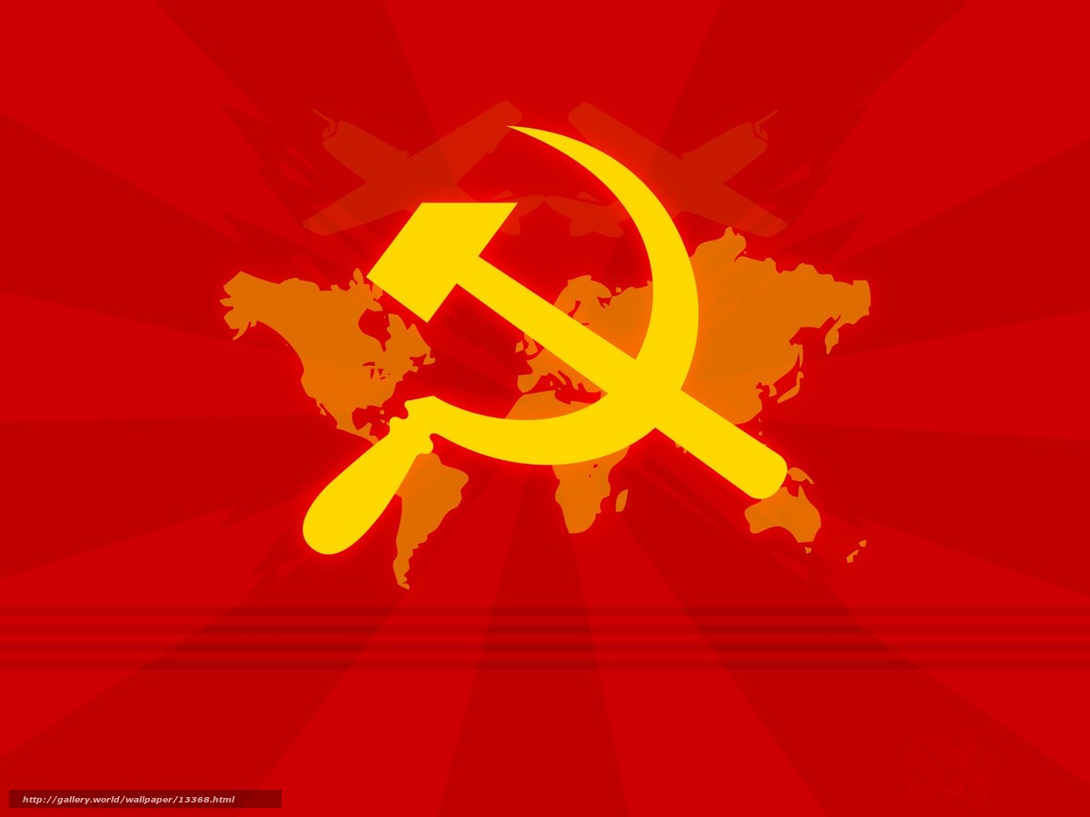 коммунизм, ссср
