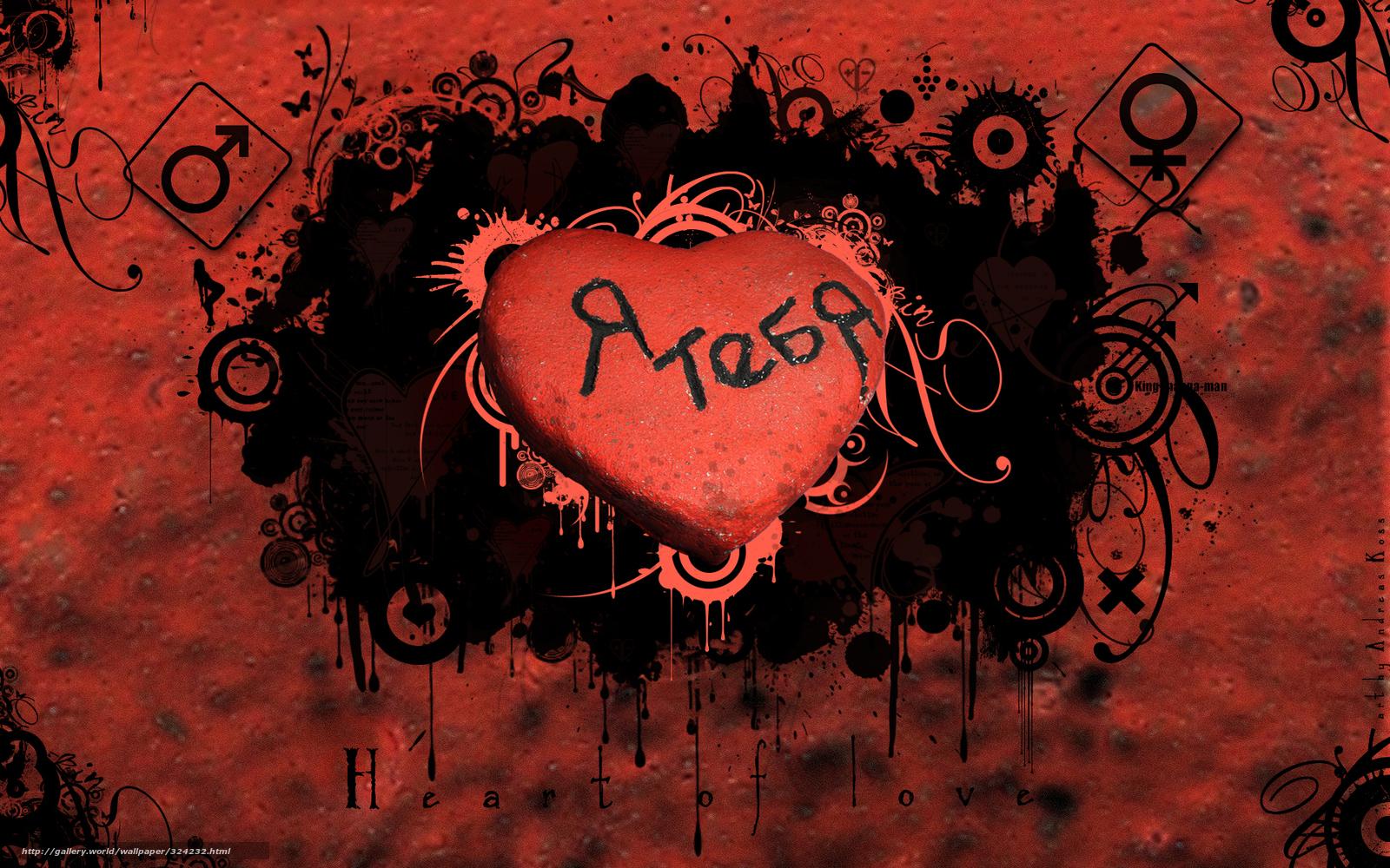 Любовь абстракция сердце