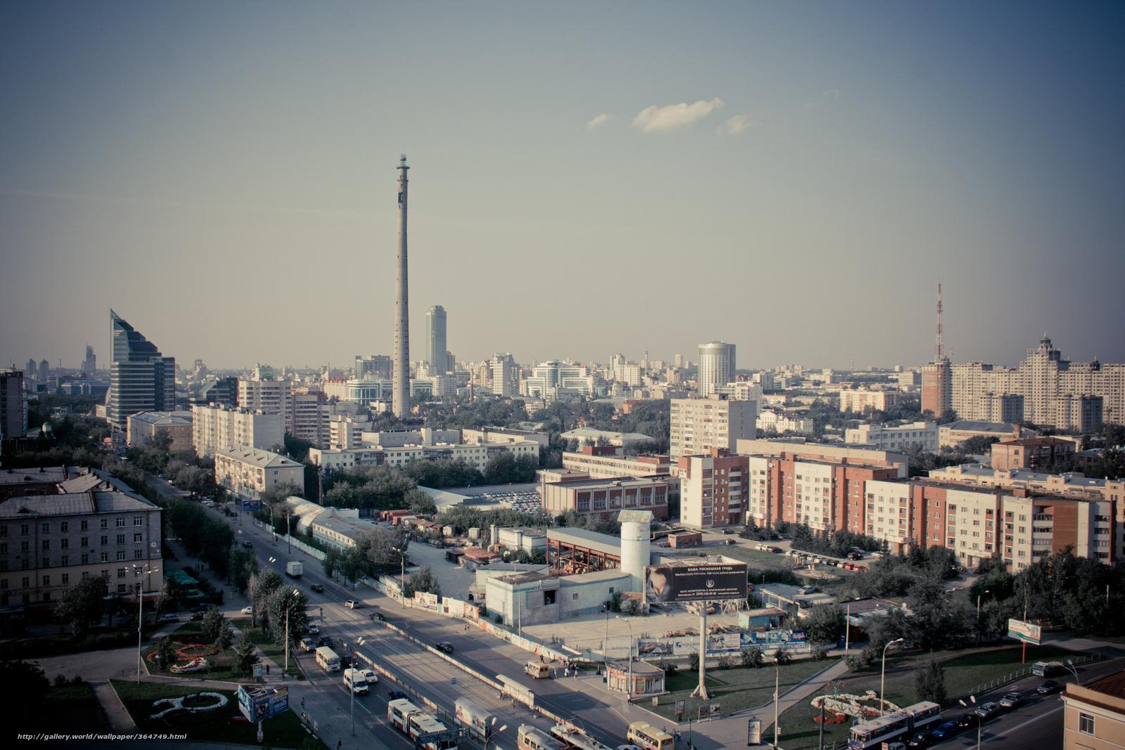 Обои екатеринбург, бесплатные фото ...: pictures11.ru/oboi-ekaterinburg.html