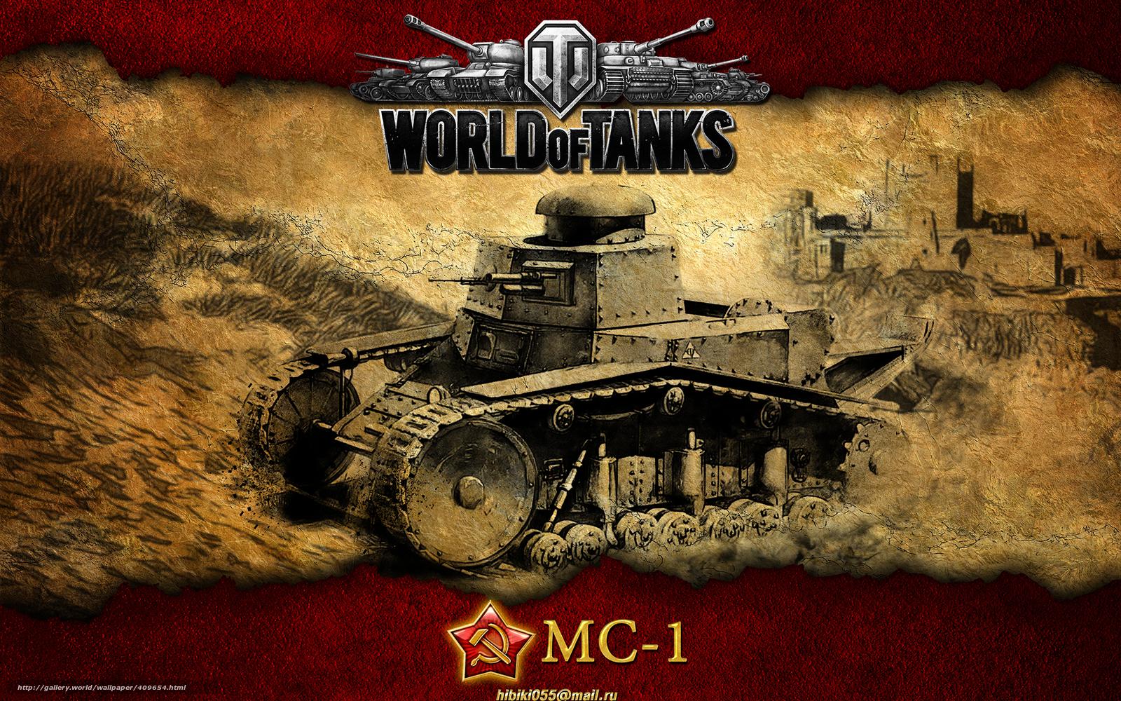 Скачать обои для рабочего стола танки world of tanks 17
