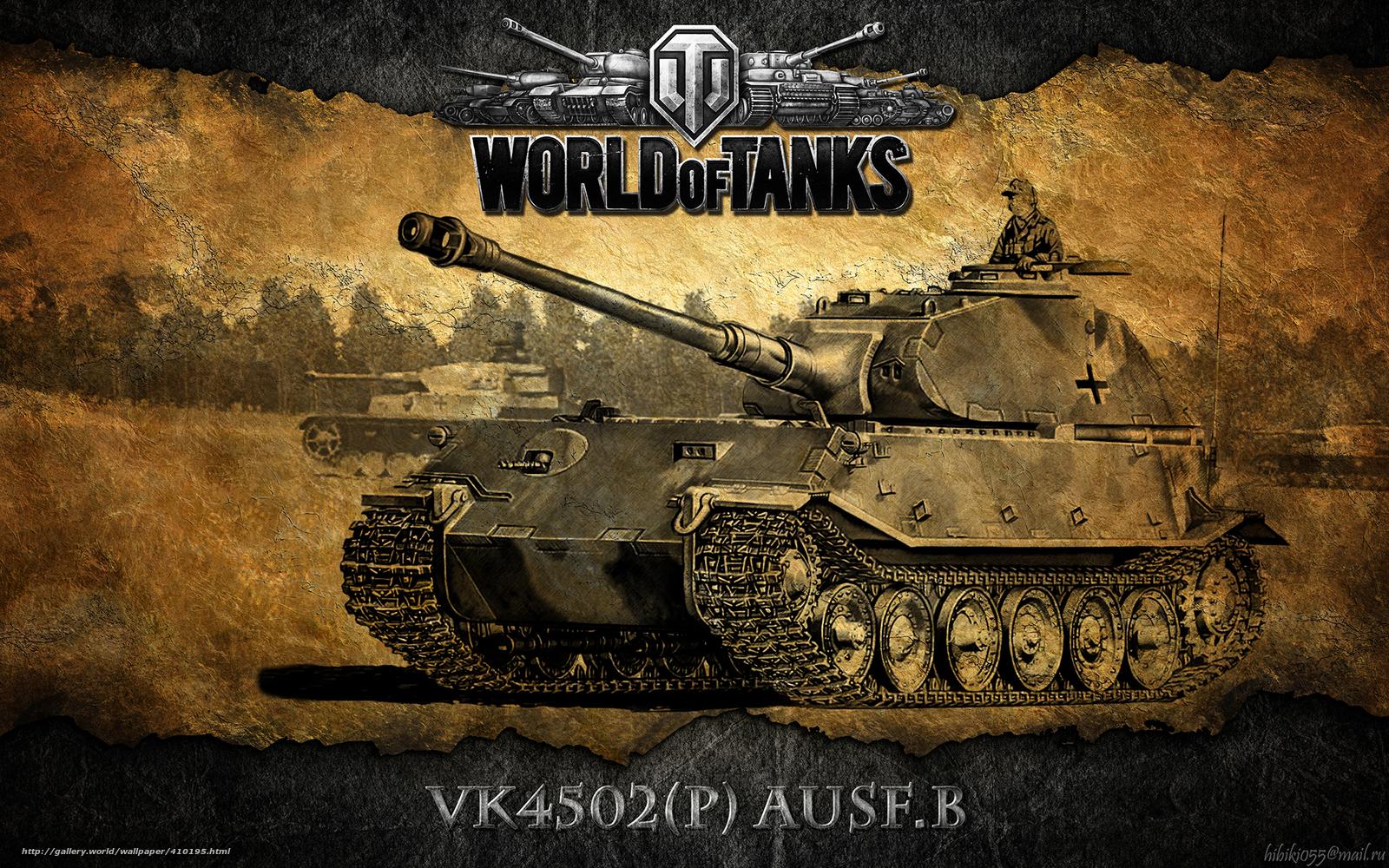 Скачать обои для рабочего стола танки world of tanks 13