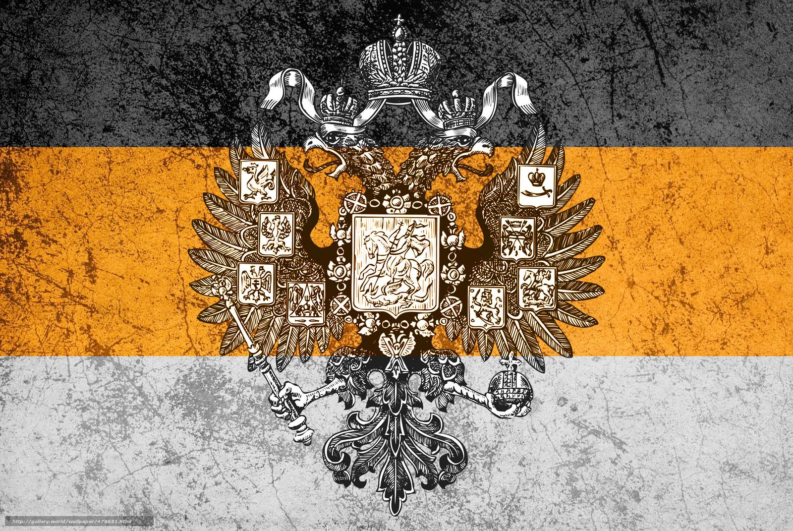 Обои имперский флаг герб россия