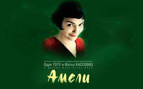 Фильмы: Амели, Fabuleux destin d'Amélie Poulain, Le, фильм, кино