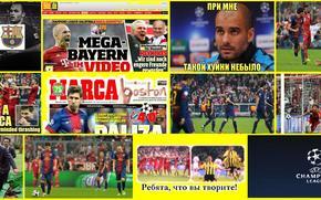 Спорт: Футбол, Лига Чемпионов, Германия-Испания 8-1