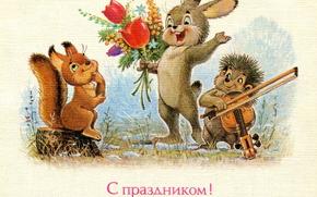Праздники: арт, зайчик, белочка, ежик, Цветы, С праздником