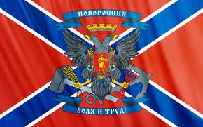 Разное: Новороссия, флаг, герб, Донецк, Луганск