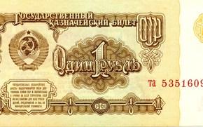 Разное: деньги, один, Рубль, СССР, герб, 1961, купюра, банкнота