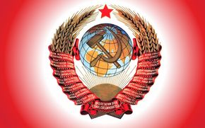 Разное: Герб, СССР, страна, Советский Союз, серп и молот, звезда, глобус, Земля, Солнце, Союз, Пролетарии всех стран соединяйтесь!