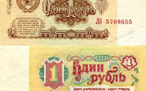 Разное: Деньги, СССР, купюры, банкноты, один, рубль, рубли, Москва, Кремль, герб, 1961