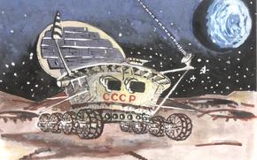 Космос: Луноход, СССР, Луна, Земля, звёзды, наука, техника, космос, рисунок