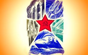 Праздники: 23 февраля, день, Советская, армия, отечество, СССР, звезда, серп и молот, флот, ВМФ, ракеты
