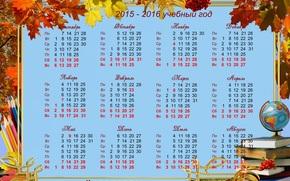 Разное: Календарь, 2015, 2016, учебный, год, сентябрь, осень, листья, клён, рябина, школа, глобус, книги, карандаши