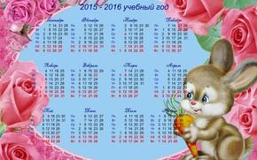 Разное: Календарь, 2015, 2016, учебный, год, сентябрь, розы, бусы, сердечки, зайчик, морковка, школа