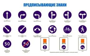 Разное: Дорожные, знаки, дорожное, движение, водитель, пешеход, человек, автомобиль, машина, велосипед, правила, ПДД, ГАИ, гаишник
