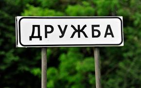 Разное: Дружба, Калинингрaдская oбласть, Россия