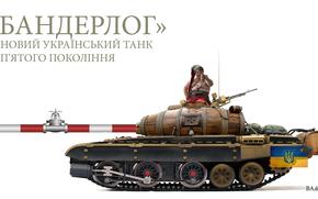 Оружие: танк, Украина, техника, ввп, ВСУ