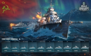 ����: World of Warships, ��� ��������, ������� ���, �������, �������, �����