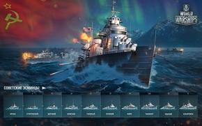 Игры: World of Warships, Мир Кораблей, морской бой, корабли, эсминцы, знамя